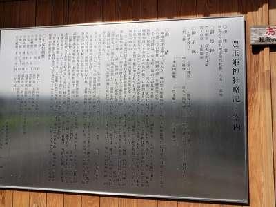 豊玉姫神社の歴史