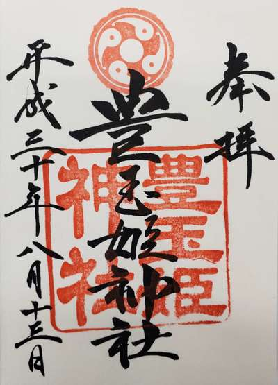 豊玉姫神社の御朱印