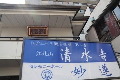 清水寺(東京都)