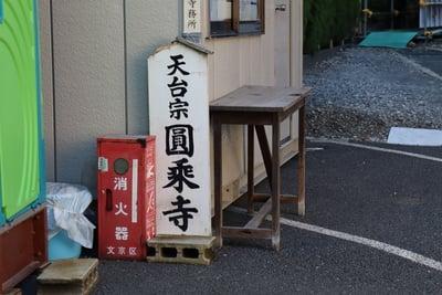 圓乘寺(東京都)