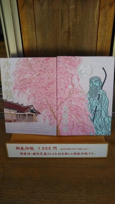 足羽神社の御朱印帳