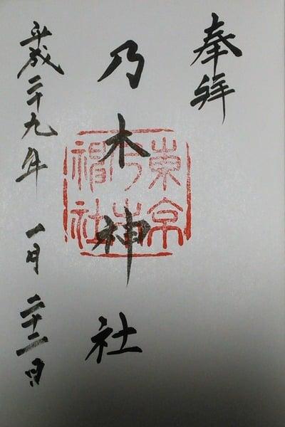 乃木神社の御朱印
