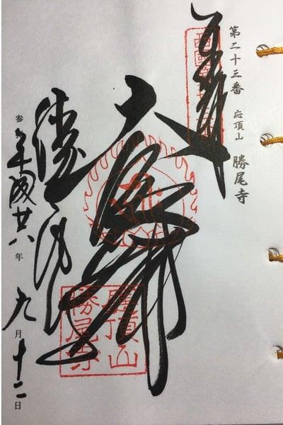 勝尾寺の御朱印