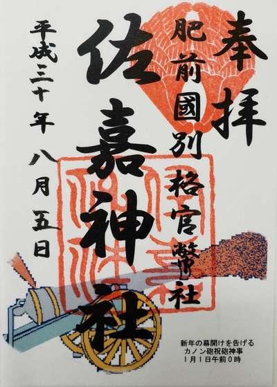 佐嘉神社/松原神社の御朱印
