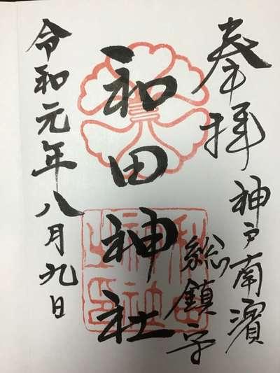 和田神社の御朱印