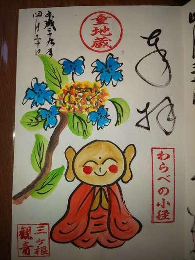 三ヶ根観音(愛知県)
