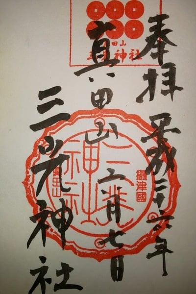 三光神社の御朱印