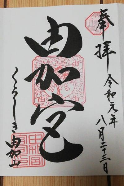 由加山 由加神社本宮の御朱印