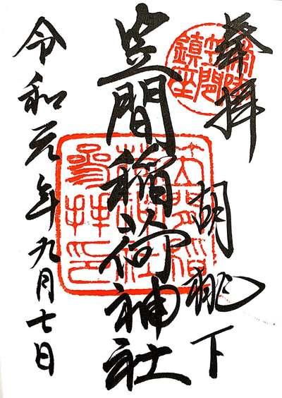 笠間稲荷神社の御朱印