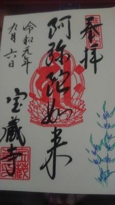 宝蔵寺(京都府)