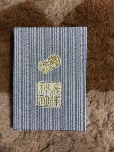 焼津神社の御朱印帳