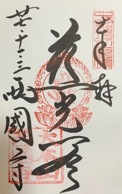 西国寺(広島県)
