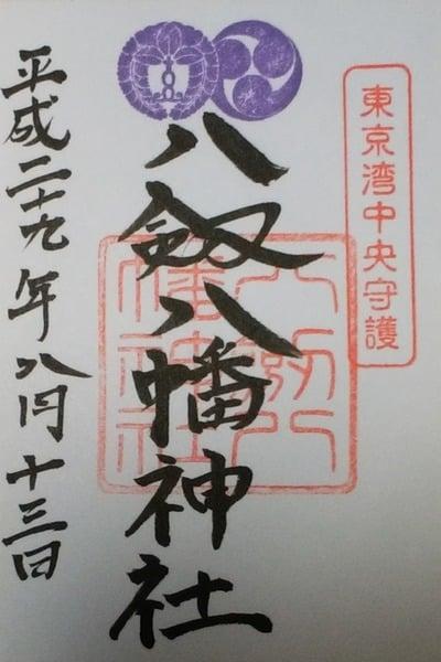 八剱八幡神社の御朱印