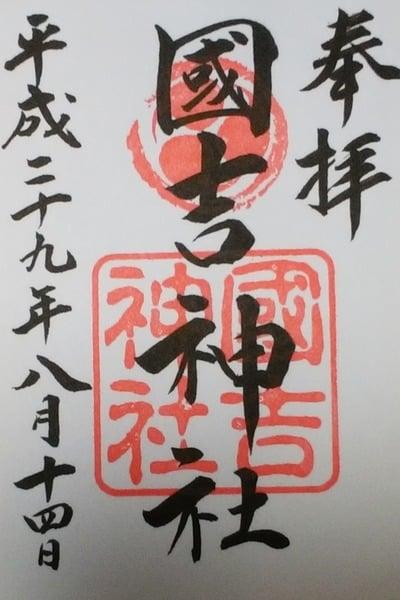 國吉神社の御朱印