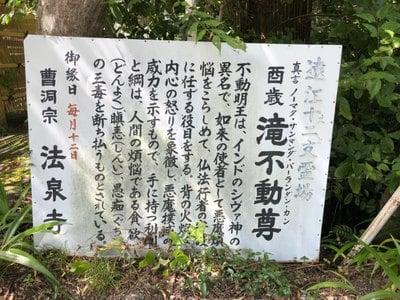 法泉寺(静岡県)