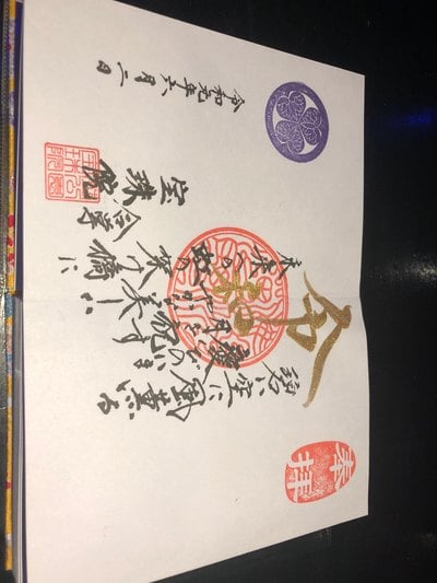 宝珠院(東京都)