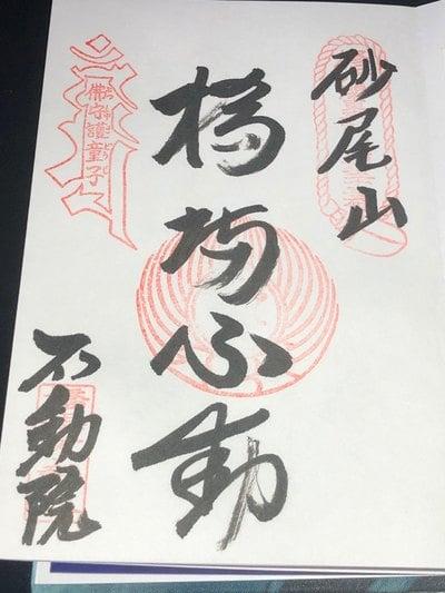 砂尾山橋場寺不動院 橋場不動尊(東京都)