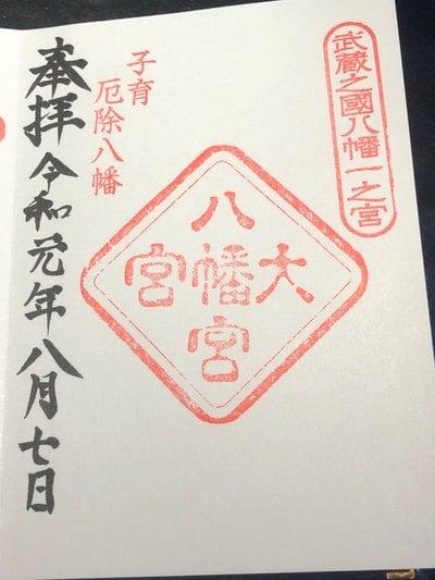 大宮八幡宮(東京都)