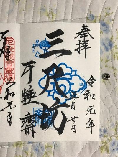 秋葉總本殿可睡斎(静岡県)
