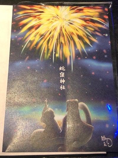 上神明天祖神社(蛇窪神社)の御朱印帳