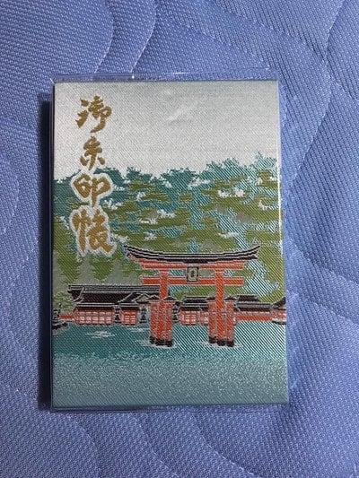 厳島神社の御朱印帳