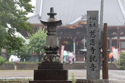 慈恩寺(埼玉県)