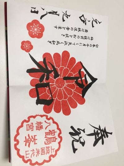鶴峯八幡宮(千葉県)