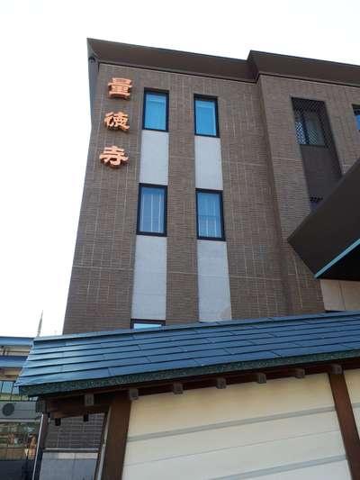 本妙寺(北海道)