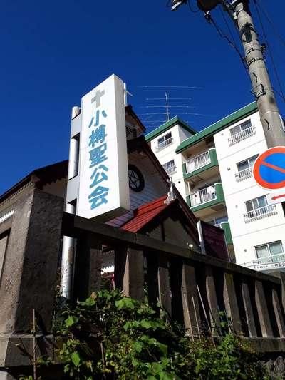小樽聖公会の建物その他