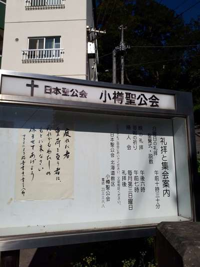 小樽聖公会の歴史