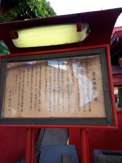 末広稲荷大明神の歴史