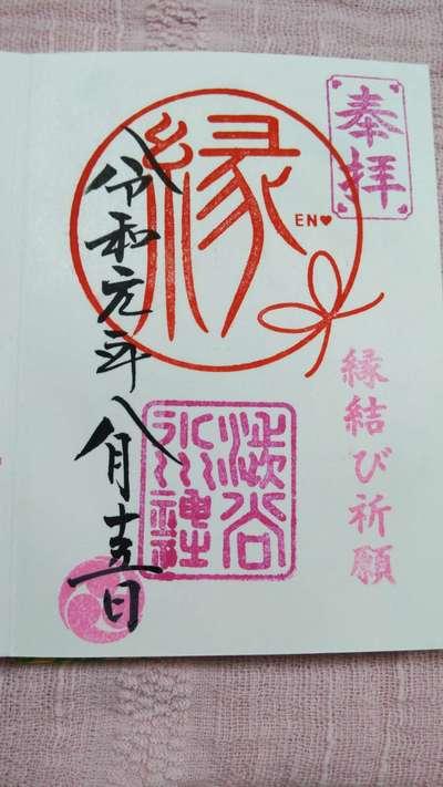 渋谷氷川神社の御朱印