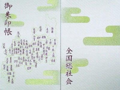 大國魂神社の御朱印帳