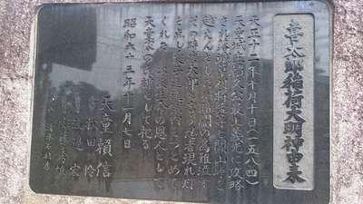喜太郎神社(宮城県)