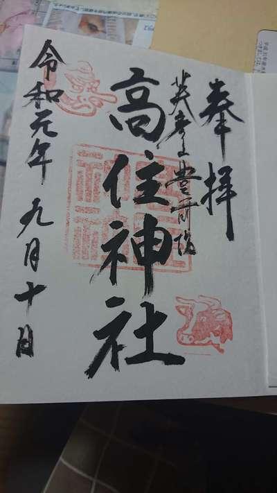 豊前坊高住神社(福岡県)