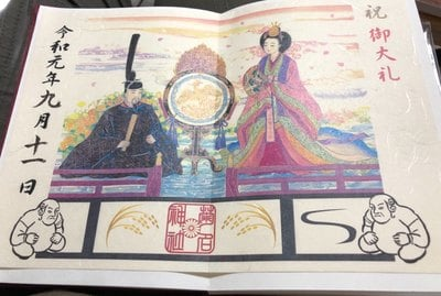 菊名神社の御朱印