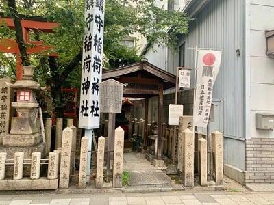 西出鎮守稲荷神社のお墓