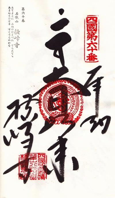 横峰寺の御朱印