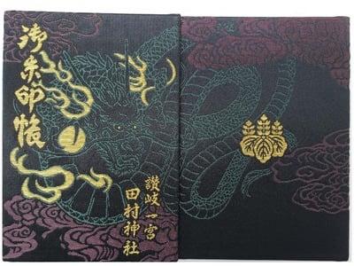 田村神社の御朱印帳