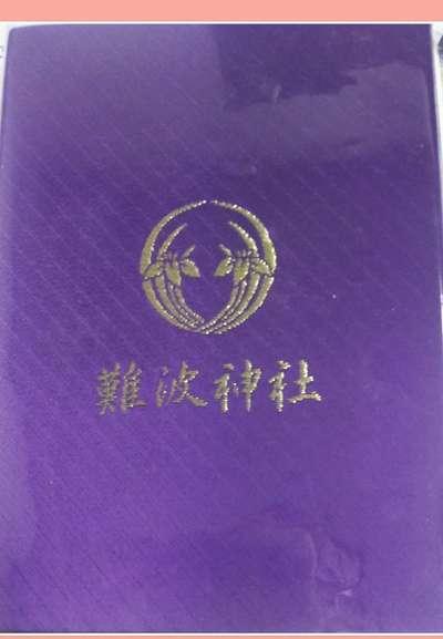 難波神社の御朱印帳
