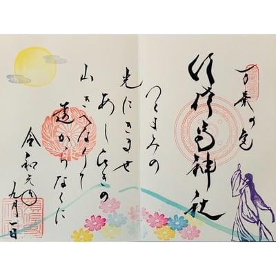 水堂須佐男神社の御朱印