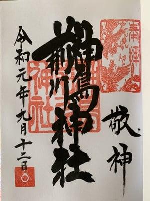 神鳥前川神社の御朱印
