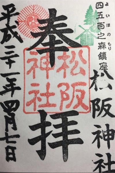 松阪神社の御朱印