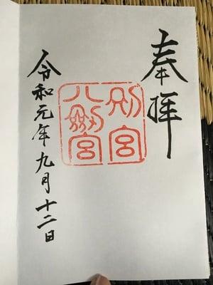 上知我麻神社の御朱印