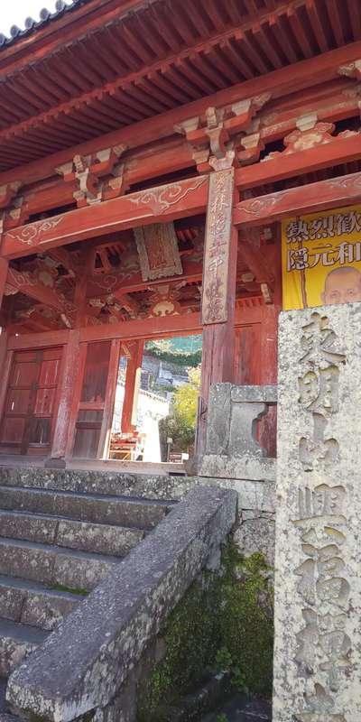 興福寺(長崎県)