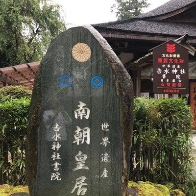 吉水神社(奈良県)