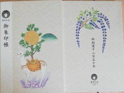 春日大社の御朱印帳