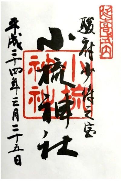 小梳神社の御朱印