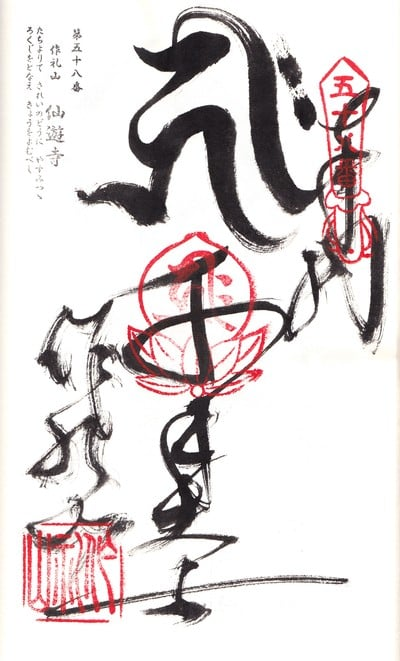 仙遊寺の御朱印