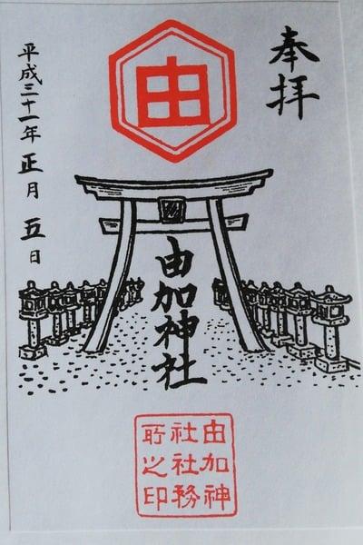 由加神社の御朱印
